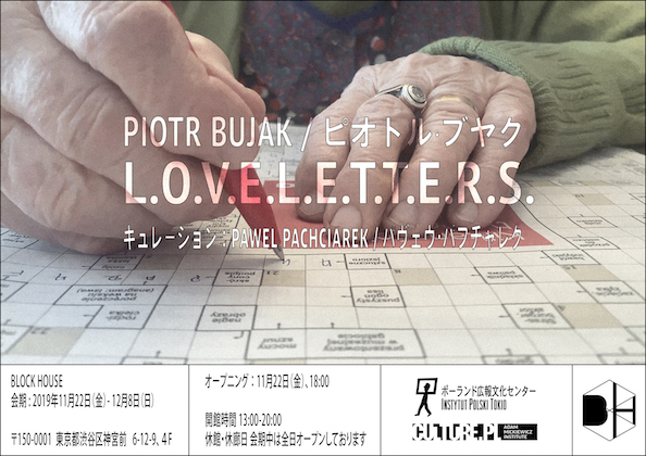 20191113-piotr_bujak_loveletters_blockhouse_flyer_rev.jpg