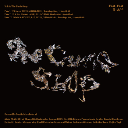 20210612-east-east_vol4_the_curio_shop_-_poster_designed_by_heijiro_yagi.jpg
