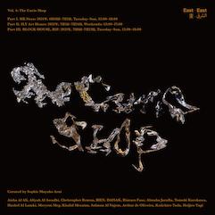20210612-east-east_vol4_the_curio_shop_-_poster_designed_by_heijiro_yagi____________.jpg