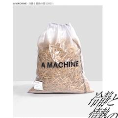 20211008-a_machine.png